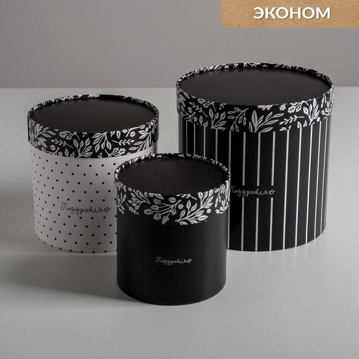 Набор коробок из тонкого картона 3 в 1 «Черно-белый», 12 х 12 - 18 х 18 см