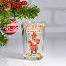 """Стакан гранёный """"Желания исполнит Новый Год!"""""""