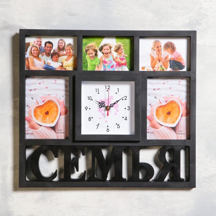 Часы настенные, серия Фото, Семья, 5 фото, плавный ход 41х46 см, 1 АА, чёрный