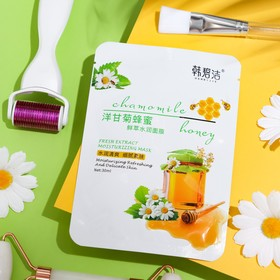 Тканевая маска для лица с экстрактом ромашки, увлажняющая