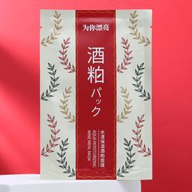 Тканевая маска для лица «Красное вино», увлажняющая