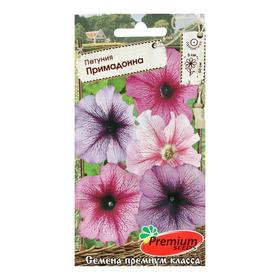 """Семена цветов Петуния суперкаскадная """"Примадонна"""", смесь окрасок, 10 шт"""