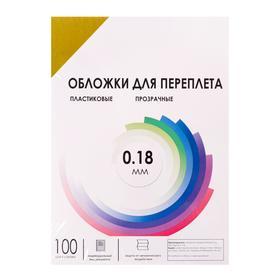 Обложка А4 Гелеос 180 мкм, прозрачный желтый пластик, 100 л Ош