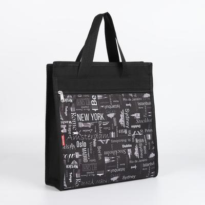 Сумка хозяйственная, отдел на молнии, наружный карман, цвет чёрный - Фото 1