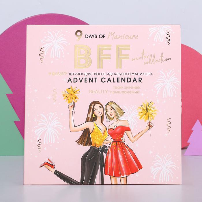 Адвент-календарь BFF, 9 предметов для маникюра