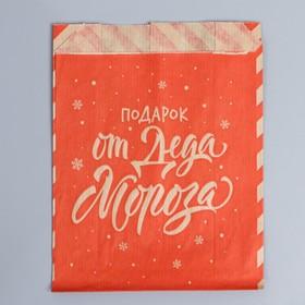 Пакет бумажный фасовочный, крафт, V-образное дно «Письмо от Деда Мороза», 16,8 х 13,5 х 5,5 см Ош