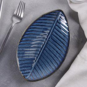 Блюдо сервировочное «Лунная тропа. Лист», 20×12×2 см