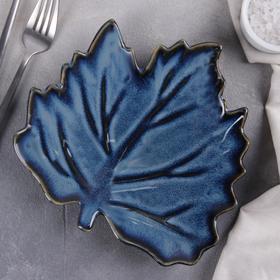 Блюдо сервировочное «Лунная тропа. Лист», 20×19,5×2 см