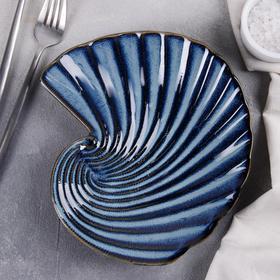Блюдо сервировочное «Лунная тропа. Ракушка», 20×18,5×2 см