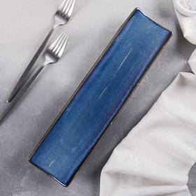 Блюдо сервировочное «Лунная тропа», 32,5×8×3,5 см