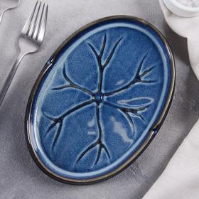 Блюдо сервировочное «Лунная тропа. Лист», 20×14×2 см