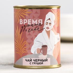 Чай чёрный «Время думать о себе»: с грушей, 60 г.