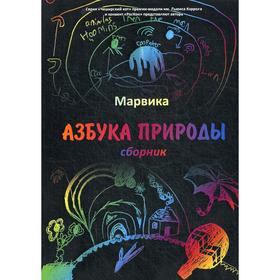 Сборник «Азбука природы», Марвика
