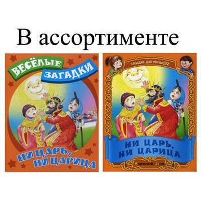 Веселые загадки. Ни царь, ни царица: русские народные загадки - Фото 1