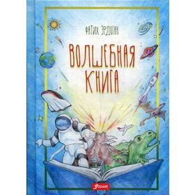 Волшебная книга. Фатих Эрдоган
