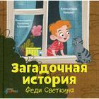 Загадочная история Феди Светкина. Хворост А.