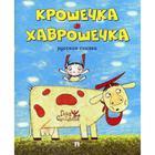 Крошечка-Хаврошечка: русская сказка
