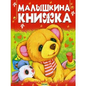 Малышкина книжка. Стихи и сказки