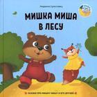 Мишка Миша в лесу: сказки про мишу Мишу и его друзей. Сухоставец Л.