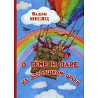 О Теме и Вере на воздушном шаре: сказка. Месяц В.
