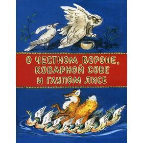 О честном вороне, коварной сове и глупом лисе: эскимосские сказки