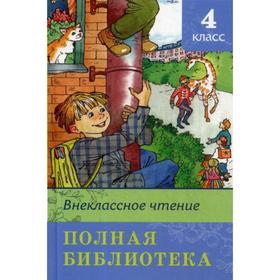 Полная библиотека. Внеклассное чтение. 4 кл