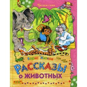 Рассказы о животных. Житков Б.С.