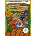 Русские народные сказки» Книга №11 для говорящей ручки «ЗНАТОК» 2-го поколения