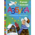 «Самая важная азбука: стихи больших детей и маленьких взрослых», Липатова Е. и др.