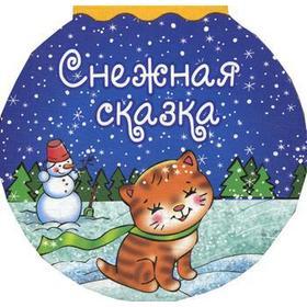 Снежная сказка. Кудашева Р.А.