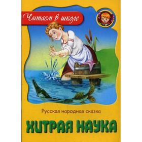 Хитрая наука: русская народная сказка