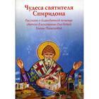 Чудеса Святителя Спиридона: рассказы благодатной помощи святого в изложении для детей Елены Пименовой