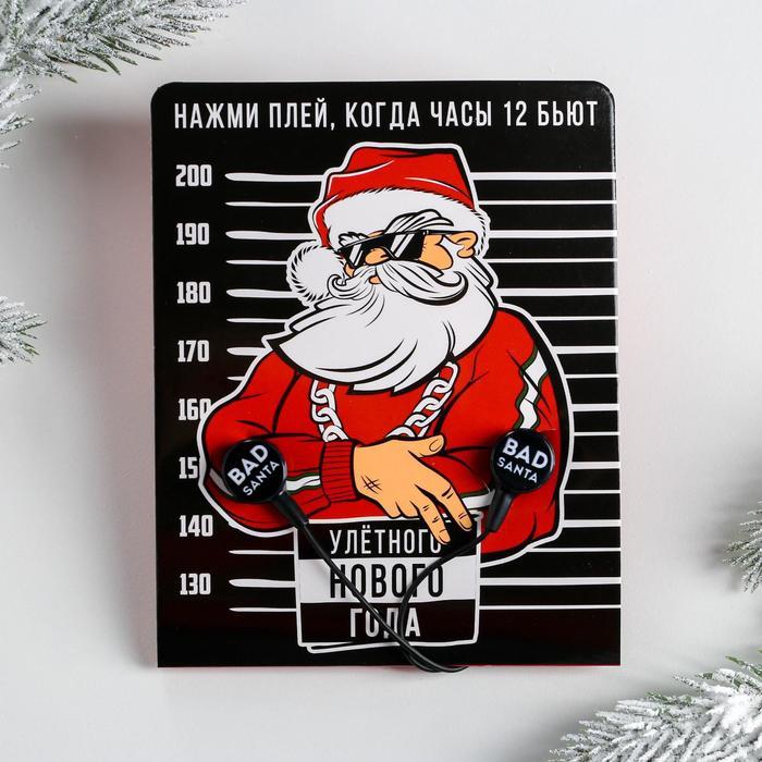 Наушники на открытке Улётного нового года, 1,2 м