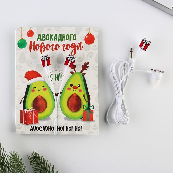 Наушники на открытке Авокадного нового года, 1,2 м