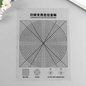 Шаблон для квиллинга с координатами 25х18 см