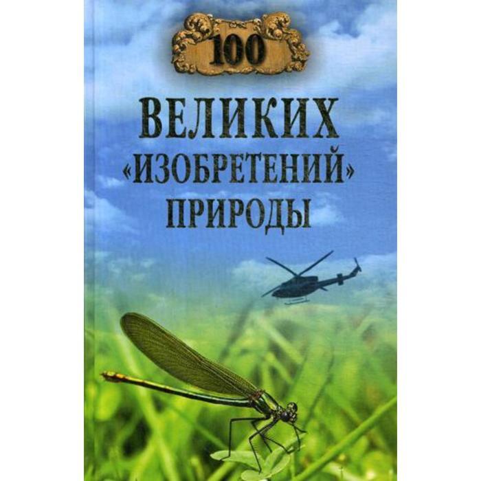 100 великих «изобретений» природы. Бернацкий А.С.