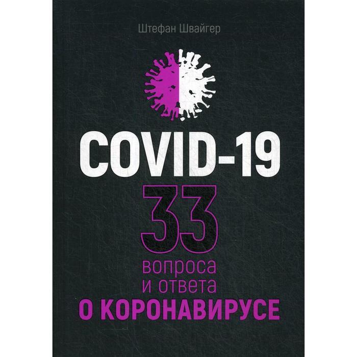 Covid-19: 33 вопроса и ответа о коронавирусе. Швайгер Ш.