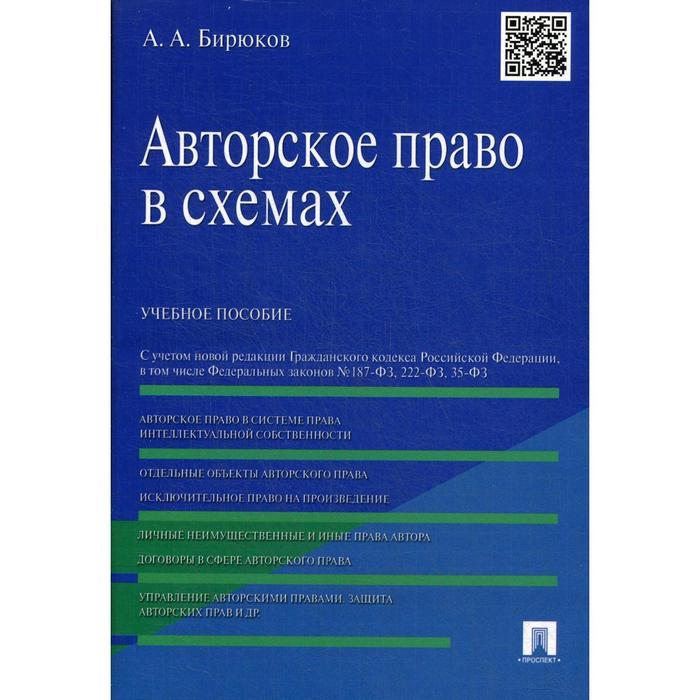 Авторское право в схемах: учебное пособие. Бирюков А.А.