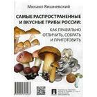 Самые распространенные и вкусные грибы России: как правильно отличить, собрать и приготовить. Вишневский М.В.