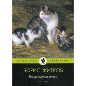 Беспризорная кошка: рассказы, повести. Житков Б.