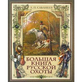 Большая книга русской охоты. Сабанеев Л.П. Ош