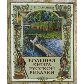 Большая книга русской рыбалки. Сабанеев Л.П. Ош