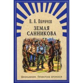 Земля Санникова: роман. Обручев В.А.