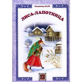 Лиса-лапотница: русская сказка. Даль В.