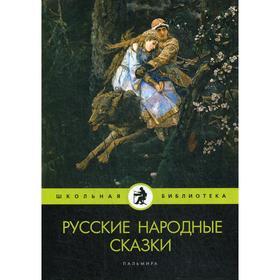 Русские народные сказки: сборник