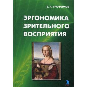 Эргономика зрительного восприятия: монография. Трофимов Е.А.