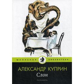 Слон: рассказы. Куприн А.