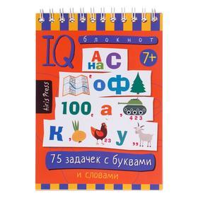 Умный блокнот «75 задачек с буквами», 7+, Данилов А.В.