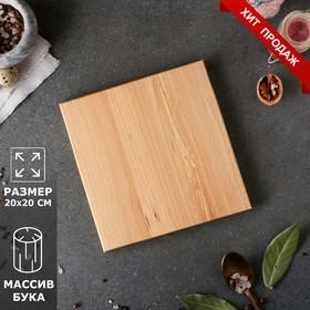 Доска разделочная кухонная, 20х20 см, h=14 мм, массив бука