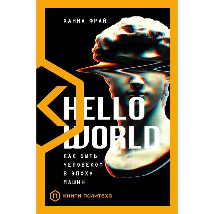 Hello World. Фрай Х.